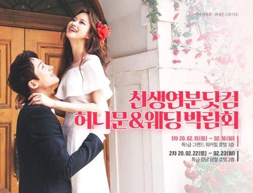 사진제공=천생연분닷컴