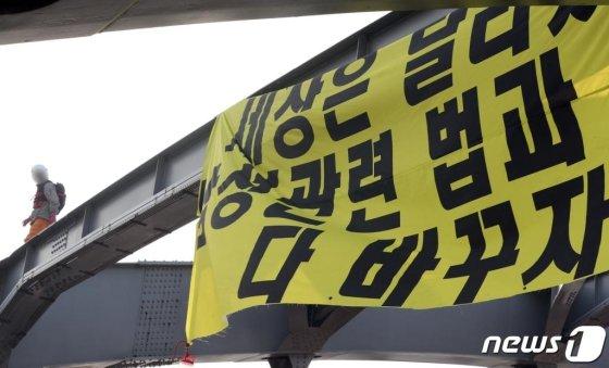 14일 오전 서울 용산구 한강대교 아치위에서 한 남성이 농성을 벌이고 있다. / 사진=뉴스1