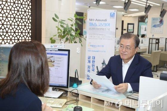 문재인 대통령이 26일 서울 중구 농협은행 본점에서 'NH-Amundi 필승코리아 펀드'에 가입하고 있다. / 사진제공=농협금융지주