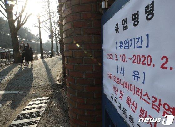 휴업 명령을 알리는 공고문이 붙은 고등학교./뉴스1 © News1 신웅수 기자