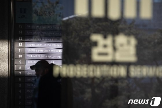 서울 서초구 중앙지검 로비  © News1 유승관 기자