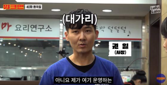 JTBC 온라인 유튜브 채널 룰루랄라 '워크맨'에서 뮤지컬 배우 갑연(권일)이 출연했다./사진=JTBC 워크맨 화면캡쳐