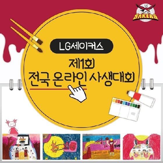 창원 LG가 제1회 전국 온라인 사생대회를 진행한다. /사진=창원 LG 제공<br> <br>