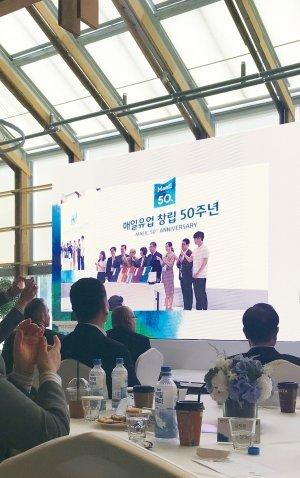 2019년 5월 고창 상하농원에서 개최된 매일유업 창립 50주년 기념식/사진=수류산방