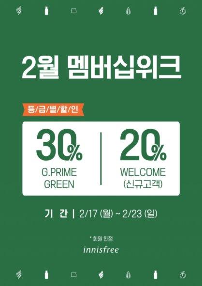 이니스프리, 2월 '멤버십위크' 진행…최대 30% 할인
