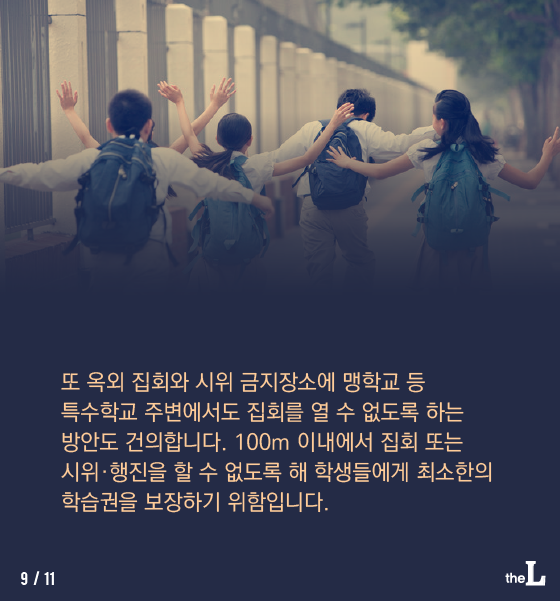 [카드뉴스] 광화문 집회 있어도 걱정마세요∼