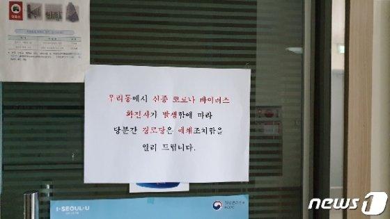 29번·30번 환자 거주지 인근 상록경로당. 17일부터 폐쇄된 상태다. © 뉴스1 이비슬 수습기자