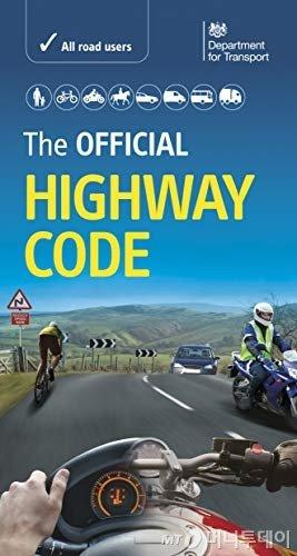 고속도로 안전 매뉴얼/사진제공=영국 교통부