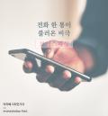 [카드뉴스] 전화 한 통이 불러온 비극