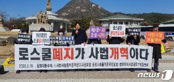 로스쿨 반대 단체 '로스쿨 폐지' 기자회견 © 뉴스1