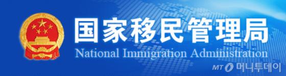 중국 국가이민관리국(國家移民管理局) 로고/사진=중국 국가이민관리국 홈페이지 화면캡처