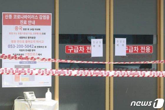 대구·경북지역에 신종 코로나바이러스 감염증(코로나19) 추가 확진자가 10명 안팎에 이르는 것으로 확인된 가운데 19일 오전 대구 중구 경북대학교병원 응급실이 폐쇄된 상태다./사진=뉴스1