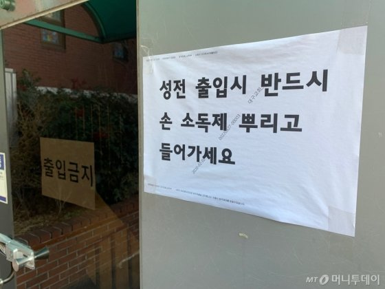19일 오후 3시 대구광역시 남구에 위치한 신천지예수교회 대구교회 입구에 붙어있는 안내문/사진=이강준 기자