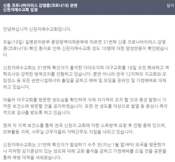 신천지예수교회 측의 '코로나 19' 집단감염 관련 해명문. / 사진 = 신천지 홈페이지