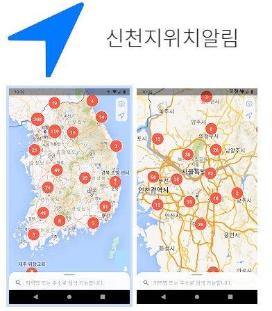개신교 측에서 내놓은 '신천지 위치알림' 어플리케이션. /사진 = 구글플레이