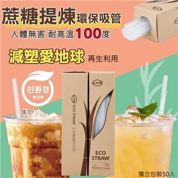 슈가랩 친환경 사탕수수 빨대 제품/사진제공=(주)에코매스