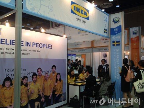 28일 서울 코엑스에서 열린 외국인투자기업 채용박람회에서 구직자들이 이케아 부스를 방문해 채용상담을 받고 있다. / 사진=박계현