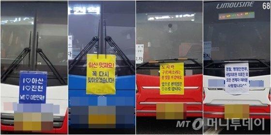 아산에 격리됐던 우한교민들이 퇴소일 당시 버스에 붙여놓은 감사문. /사진제공=홍윤표씨