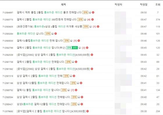 중고거래 커뮤니티 판매글 캡처