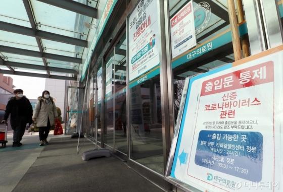 [사진]감염병 전담병원 지정된 대구의료원 '출입문 통제'