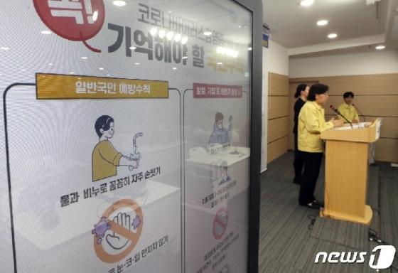 [사진] 질본 '코로나19, 국민 예방수칙 준수 중요'