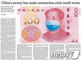 카트만두 포스트가 '중국의 비밀유지가 코로나19 위기를 더욱 악화시키고 있다'는 칼럼을 게재했다.(구글 캡처) © 뉴스1