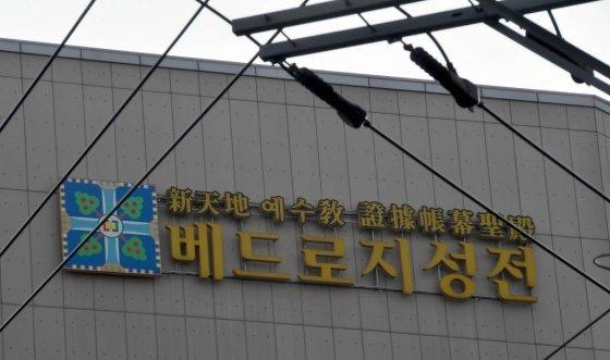 신천지 광주교회 신자 3명이 신종 코로나바이러스(코로나19)에 감염돼 21일 광주 북구 신천지 베드로지파 광주교회 출입이 통제됐다. / 사진=뉴시스