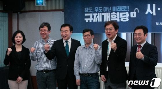 [사진] 규제개혁당 파이팅