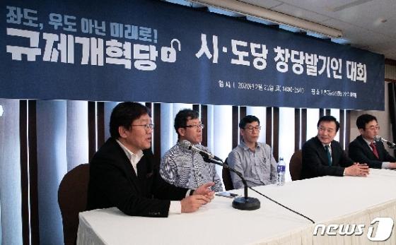 [사진] 규제개혁당 시·도당 창당발기인 대회