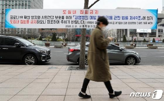 [사진] '도심 내 집회금지' 안내문 붙은 광화문 '코로나19 막는다'