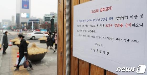 [사진] '집회 금지' 안내문 붙은 광화문광장