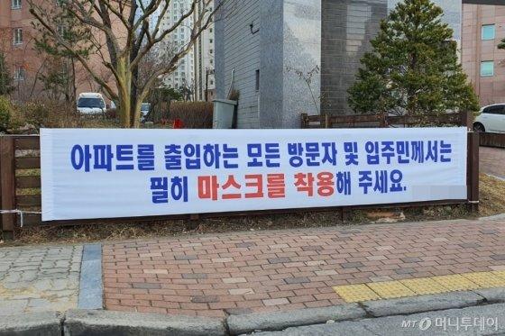 구미 확진자가 거주하는 지역 인근 아파트에 붙은 '현수막' /사진=김남이 기자