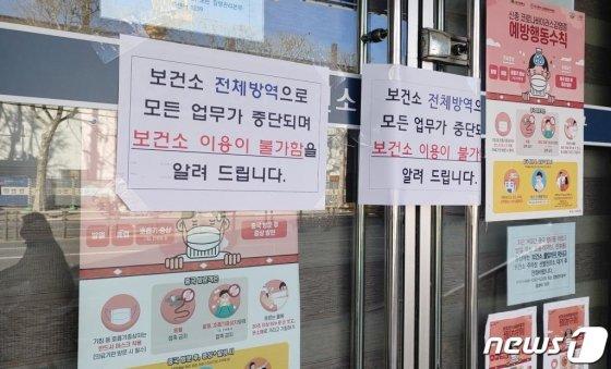 18일 31번째 신종 코로나바이러스 감염증(코로나19) 국내 의심 환자가 앙성 판정을 받은 대구시 수성구 보건소가 폐쇄됐다. /사진 = 뉴스 1