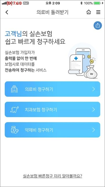 신한은행 '실손보험 빠른청구 서비스' 출시/사진제공=신한은행