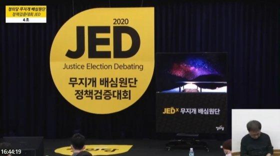 지난 23일 유튜브로 생중계된 정의당의 비례대표 경선 '정책검증대회'. /사진=정의당TV.