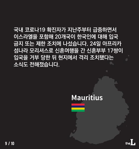 [카드뉴스] 대만에서 자가격리 위반하면?