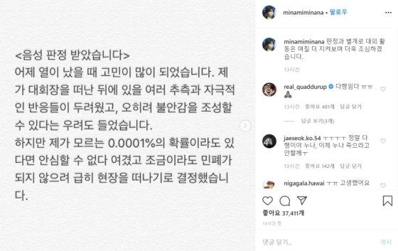 /사진=김민아 아나운서 인스타그램