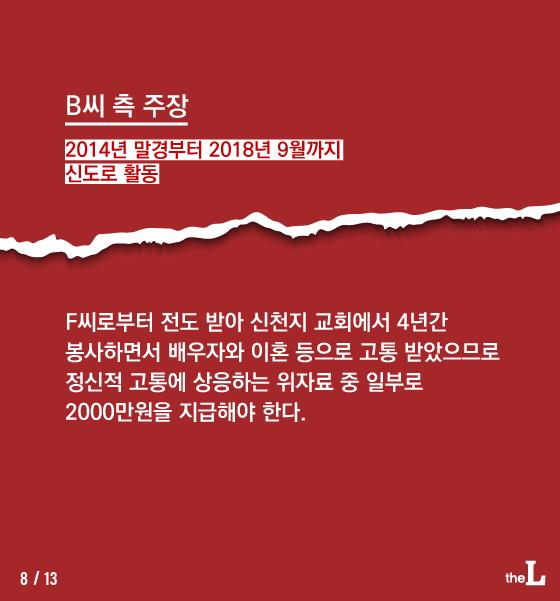 [카드뉴스] 판결문에 드러난 신천지 전도 방법…'위법'
