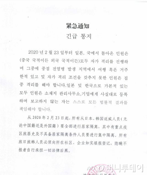 """""""어려울때 친구가 진짜 친구?"""" 조용히 '한국인 입국차단'中"""