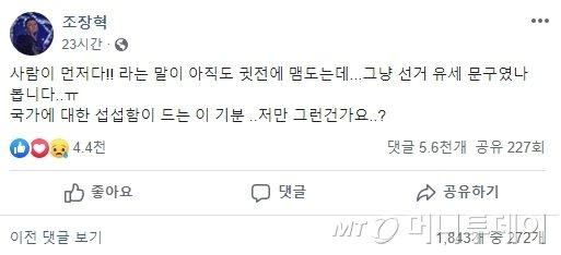 /사진=조장혁 페이스북 캡처