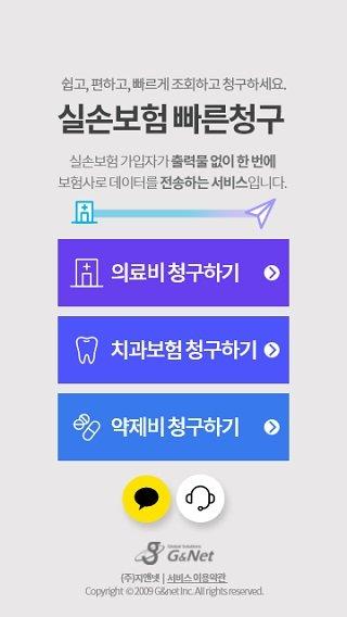 지앤넷의 '실손보험빠른청구' 모바일 서비스 화면/사진제공=지앤넷
