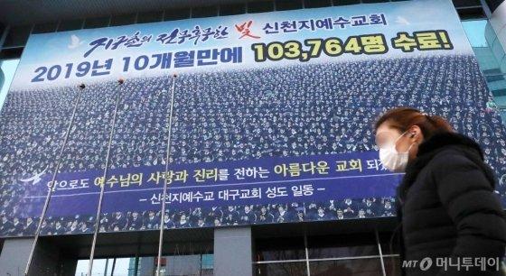 대구 대명동 신천지대구교회 앞에서 시민들이 발걸음을 옮기고 있다. / 사진=김휘선 기자 hwijpg@