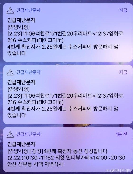 안양시청이 지난 25일 시민들에게 발송한 긴급재난문자