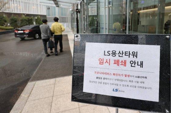 [서울=뉴시스]최진석 기자 = 25일 오전 신종 코로나바이러스 감염증(코로나19) 확진자가 발생해 폐쇄된 서울 용산구 LS용산타워에 임시 폐쇄 안내문이 보이고 있다. 2020.02.25.   myjs@newsis.com