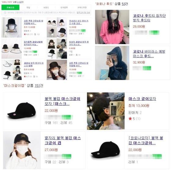 네이버쇼핑에서 코로나모자(왼쪽), 코로나 후드, 마스크걸이캡을 판매하는 쇼핑몰들. /사진=네이버쇼핑 검색 화면 캡처