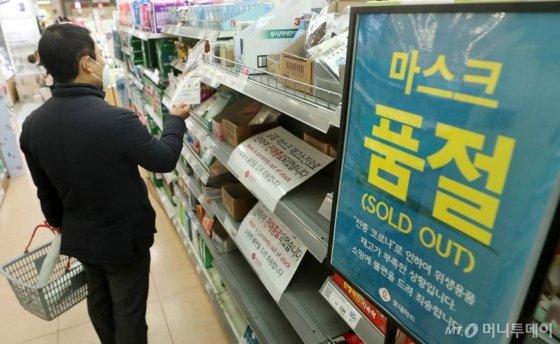 대구·경북 지역을 비롯한 전국의 '코로나19' 확진자가 늘어나고 있는 25일 한 시민이 서울 한 대형마트의마스크 매대를 살펴보고 있다. / 사진=김휘선 기자 hwijpg@