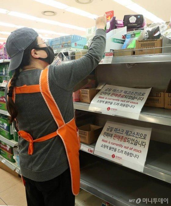 대구·경북 지역을 비롯한 전국의 '코로나19' 확진자가 늘어나고 있는 25일 서울 한 대형마트의마스크 매대가 텅 비어있다. / 사진=김휘선 기자 hwijpg@