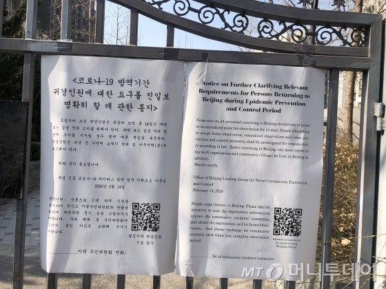 베이징 한 아파트에 귀경인원에 대한 통지가 붙어 있다.