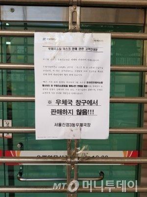 27일 오전 서울 신정동 소재 우체국에 붙은 마스크 관련 공지. /사진=정한결 기자.