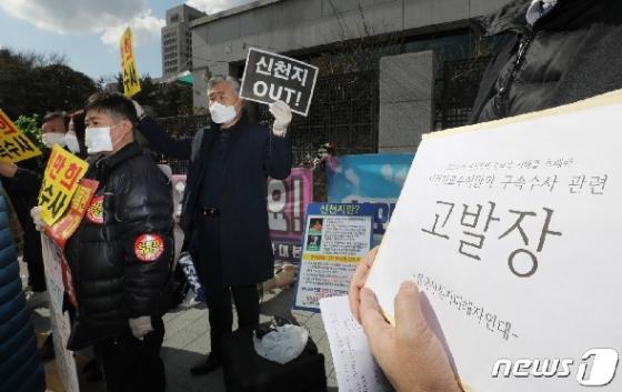 [사진] 신천지 피해자들, 이만희 교주 고발